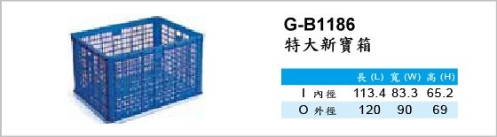 週轉箱,G-B1186,特大新寶箱