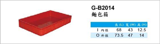 週轉箱,G-B2014,麵包箱