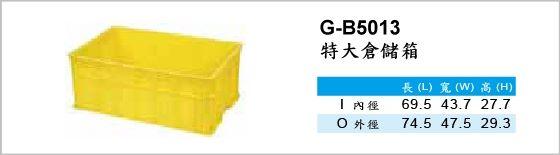 週轉箱,G-B5013,特大倉儲箱