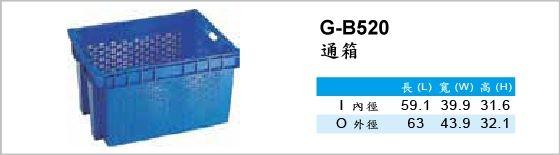 週轉箱,G-B520,通箱