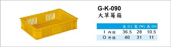 週轉箱,G-K-090,大草莓箱