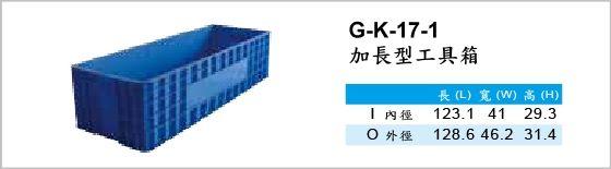 週轉箱,G-K-17-1,加長型工具箱