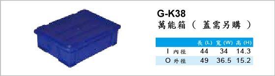 週轉箱,G-K38,萬能箱,蓋需另購