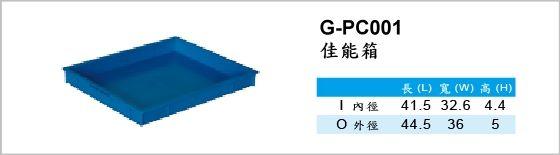 週轉箱,G-PC001,佳能箱