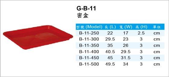 週轉箱,G-B-11,密盒