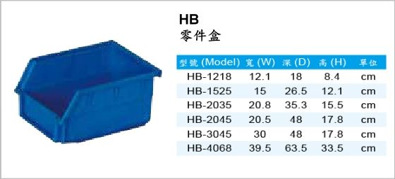 週轉箱,HB系列,零件盒