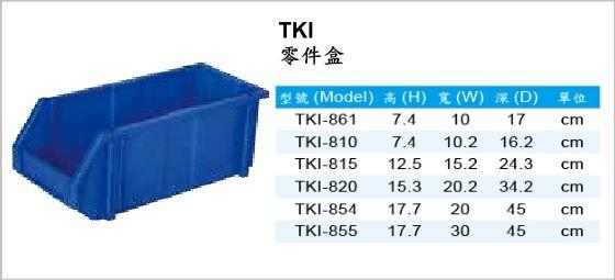 週轉箱,TKI系列,零件盒