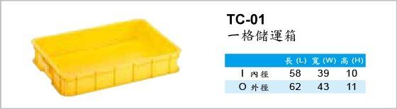 儲運箱,TC-01,一格儲運箱