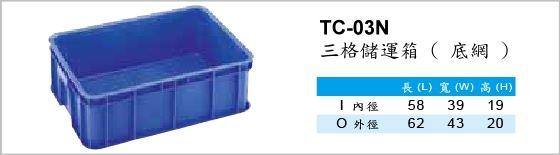 儲運箱,TC-03N,三格儲運箱,底網