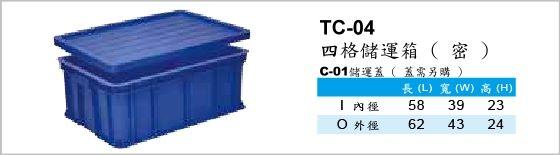 儲運箱,TC-04,四格儲運箱,密,C-01,儲運蓋,蓋需另購