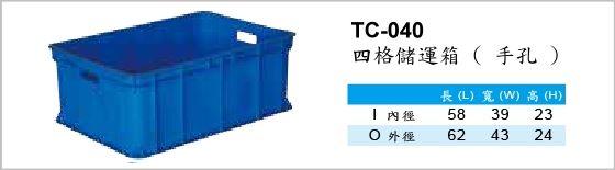 儲運箱,TC-040,四格儲運箱,手孔