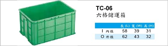 儲運箱,TC-06,六格儲運箱
