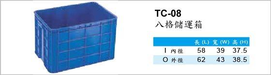 儲運箱,TC-08,八格儲運箱