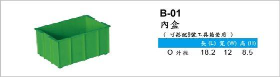 內盒,B-01,可搭配 9 號工具箱使用