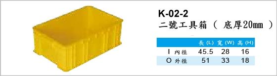 工具箱,K-02-2,二號工具箱,底厚20mm