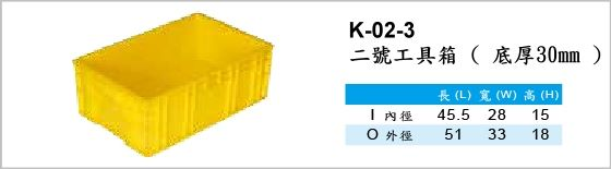 工具箱,K-02-3,二號工具箱,底厚30mm
