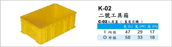 工具箱,K-02,二號工具箱,C-02,工具箱蓋,蓋需另購