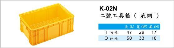 工具箱,K-02N,二號工具箱,底網