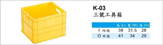 工具箱,K-03,三號工具箱