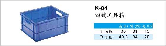 工具箱,K-04,四號工具箱