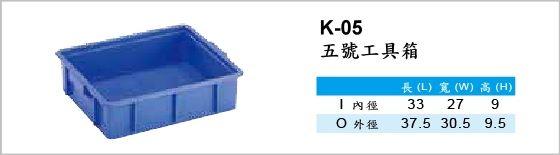 工具箱,K-05,五號工具箱