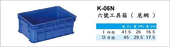工具箱,K-06N,六號工具箱,底網