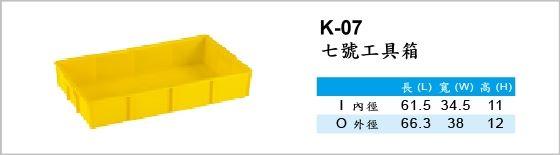 工具箱,K-07,七號工具箱