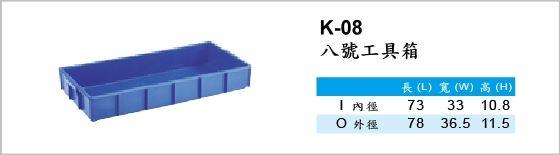 工具箱,K-08,八號工具箱