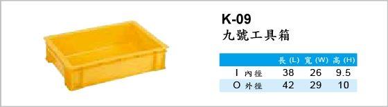 工具箱,K-09,九號工具箱
