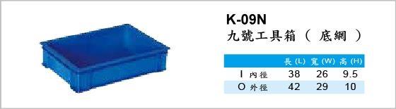 工具箱,K-09N,九號工具箱,底網