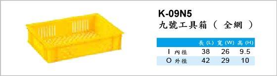 工具箱,K-09N5,九號工具箱,全網
