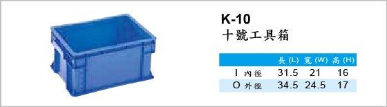 工具箱,K-10,十號工具箱