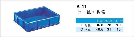 工具箱,K-11,十一號工具箱