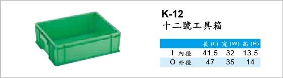 工具箱,K-12,十二號工具箱