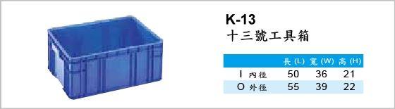 工具箱,K-13,十三號工具箱