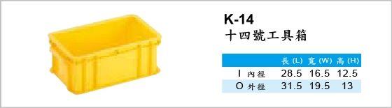 工具箱,K-14,十四號工具箱