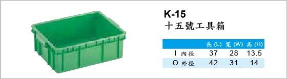 工具箱,K-15,十五號工具箱