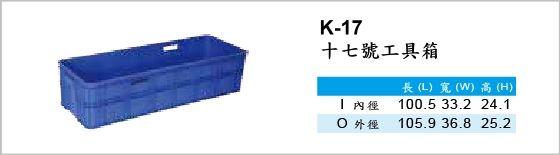 工具箱,K-17,十七號工具箱