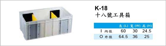 工具箱,K-18,十八號工具箱