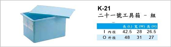 工具箱,K-21,二十一號工具箱組