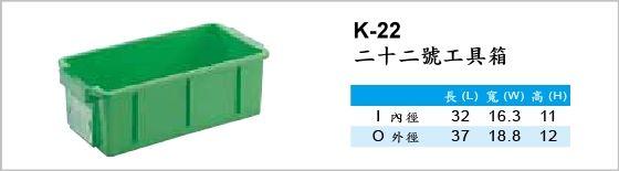 工具箱,K-22,二十二號工具箱