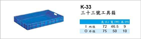工具箱,K-33,三十三號工具箱
