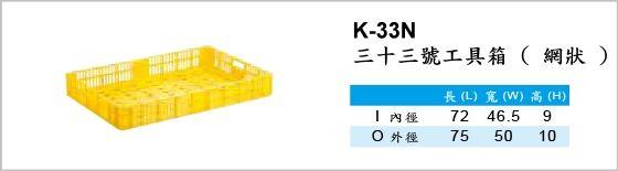 工具箱,K-33N,三十三號工具箱,網狀