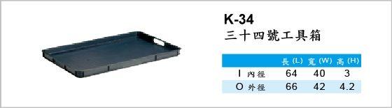 工具箱,K-34,三十四號工具箱