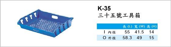 工具箱,K-35,三十五號工具箱