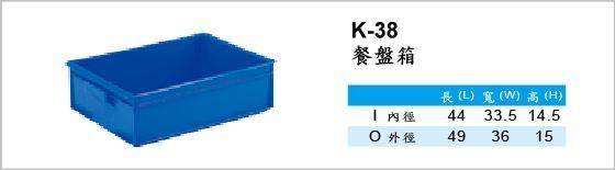 工具箱,K-38,餐盤箱