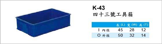 工具箱,K-43,四十三號工具箱