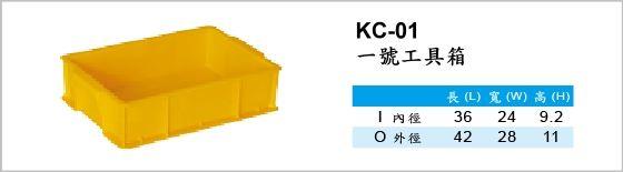 工具箱,KC-01,一號工具箱