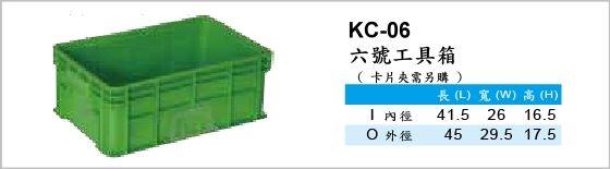 工具箱,KC-06,六號工具箱,卡片夾需另購