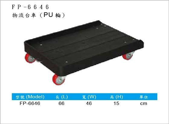 台車,工具車,物流台車,FP-6646,Trolley,物流台車,PU輪